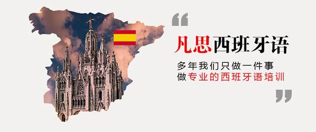 上海凡思西班牙語