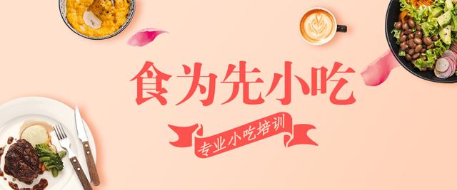 上海食為先小吃培訓