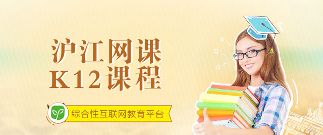 青島滬江網課K12