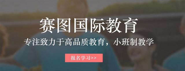 广州赛图教育