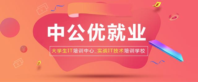 上海中公優就業