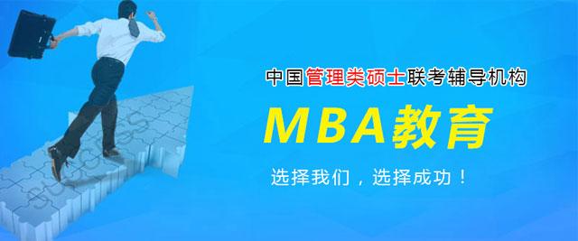 福州MBA培訓學校