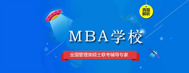 广州MBA培训学校