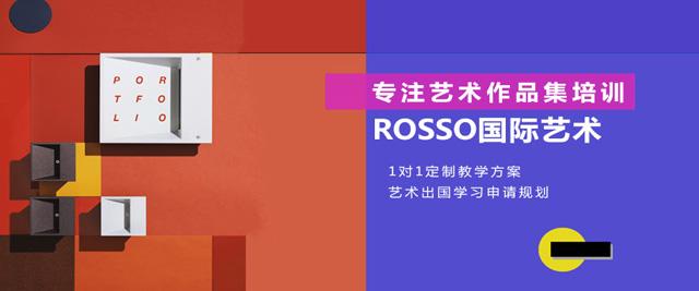上海ROSSO國際藝術教育
