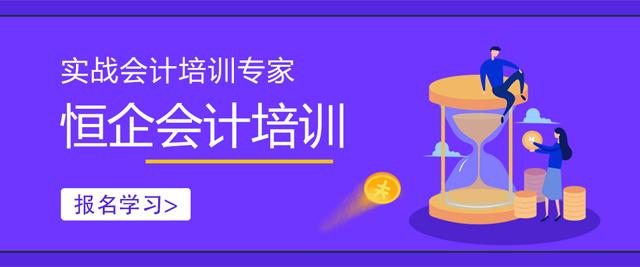北京恒企會計