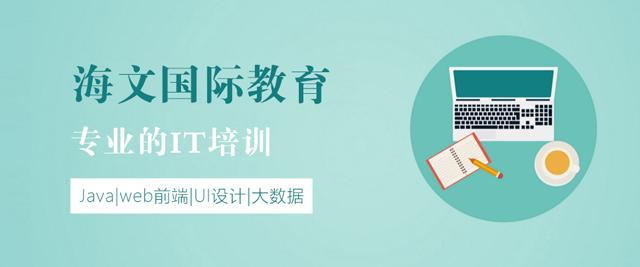 上海海文國際