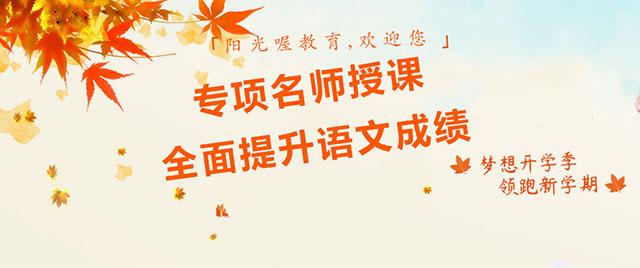 上海陽光喔教育