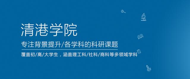 北京清港學院