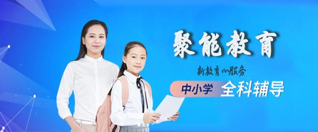 天津聚能教育