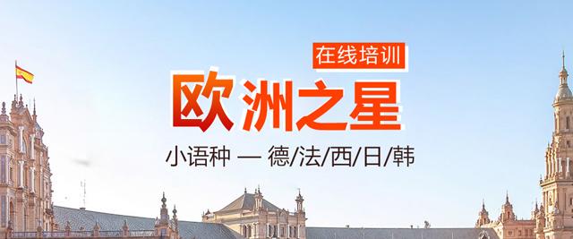 上海歐洲之星