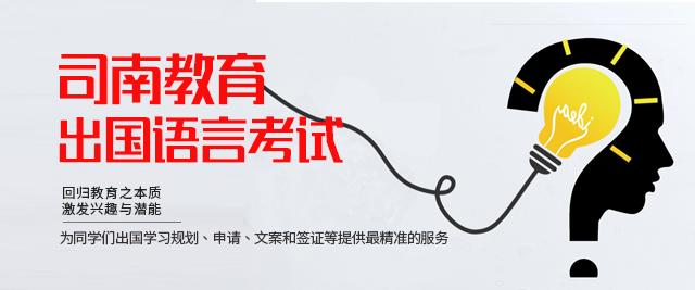 北京司南教育