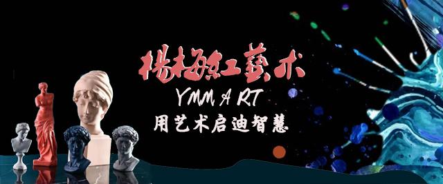 天津楊梅紅國際私立美校