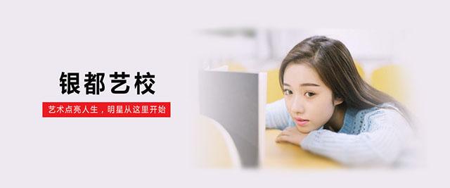 上海銀都藝校