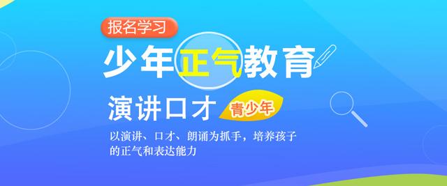 天津少年正氣教育