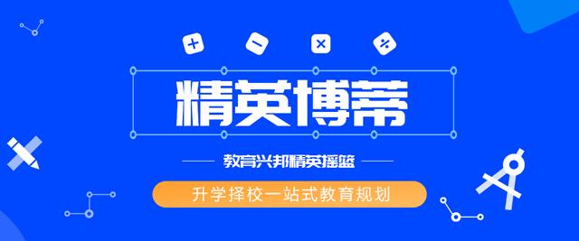 上海精英博蒂