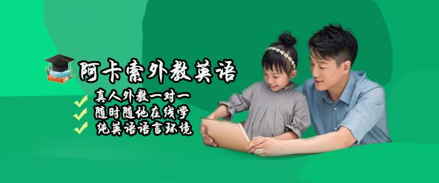 天津阿卡索外教網