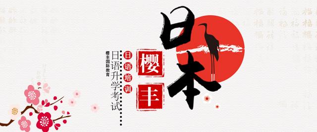 北京櫻豐國際教育