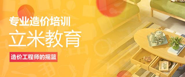 北京立米教育