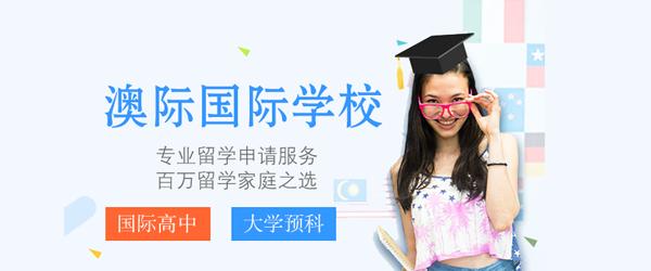 上海澳際留學