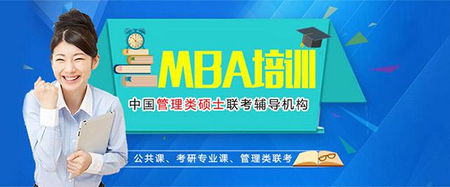 重慶考研MBA