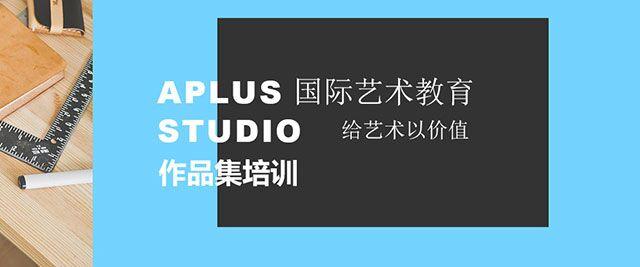 上海APLUS藝術教育