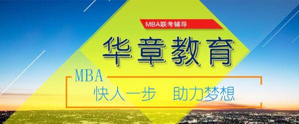 上海華章教育