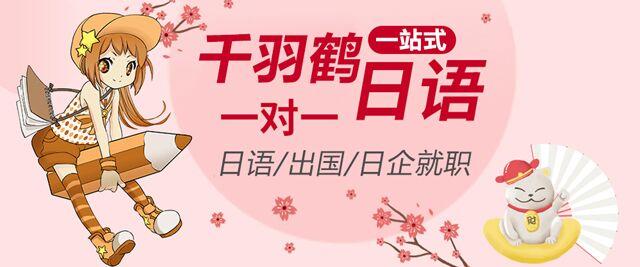 上海千羽鶴日語