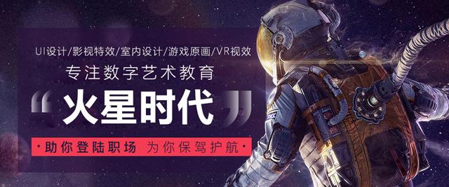北京火星時代教育