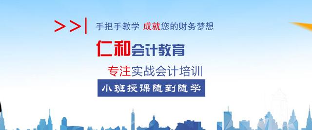 北京仁和會計