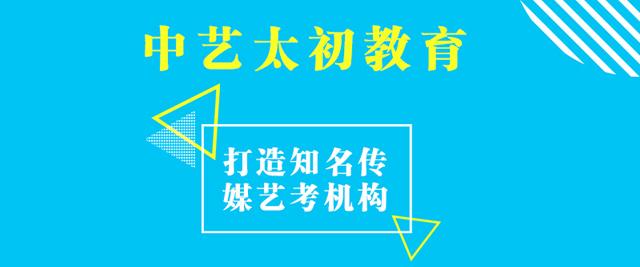 北京中藝太初藝考培訓學校