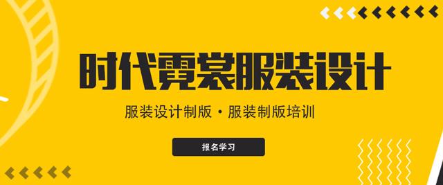 北京時代霓裳服裝設計
