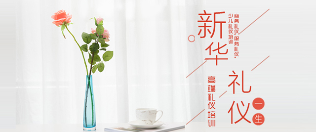 天津新華禮儀