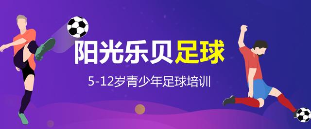 北京陽光樂貝足球俱樂部
