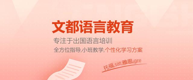 北京文都國際教育