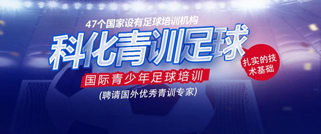北京科化青訓少兒足球