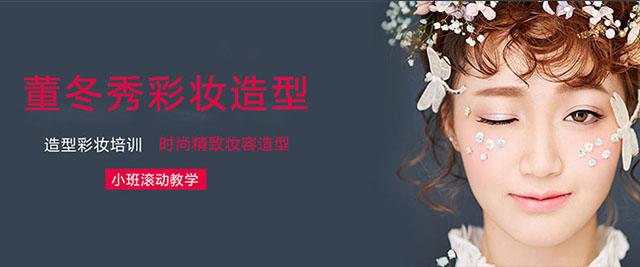 上海董冬秀彩妝造型