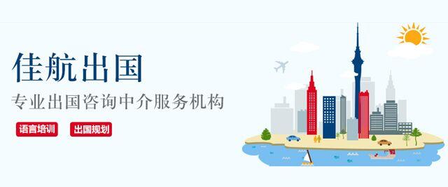 上海中公佳航留學