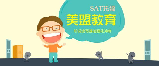 上海美盟語言培訓