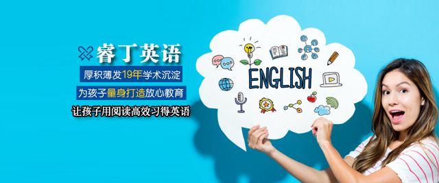 天津睿丁英語