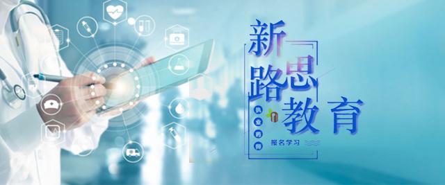 天津新思路教育