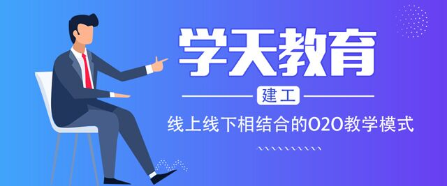 上海學天教育