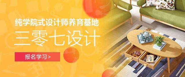 重慶307設計師培訓學校
