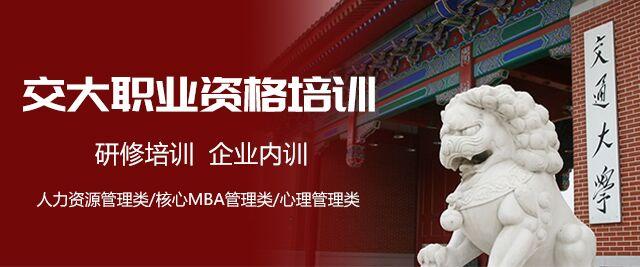 上海交大職業