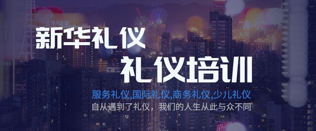 上海新華禮儀培訓