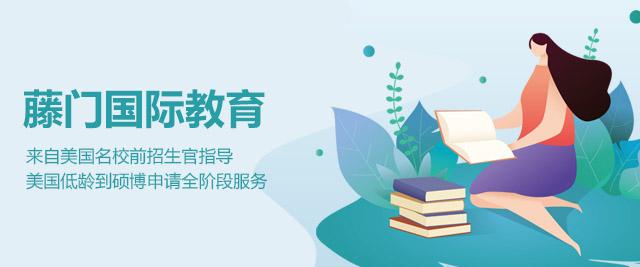重慶藤門國際教育