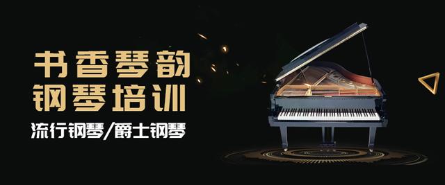 福州書香琴韻鋼琴培訓中心