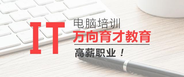 北京萬向育才教育