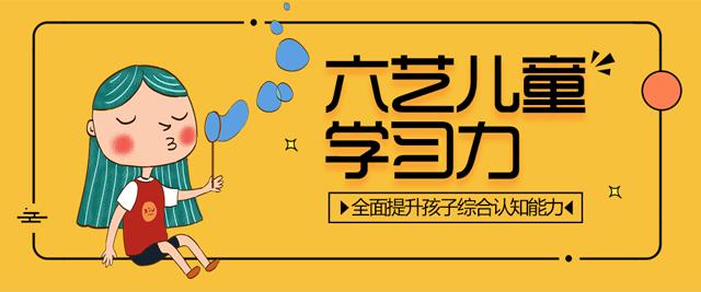 福州六藝兒童學習力