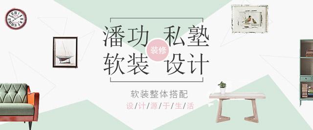 重慶潘功私塾軟裝美學院