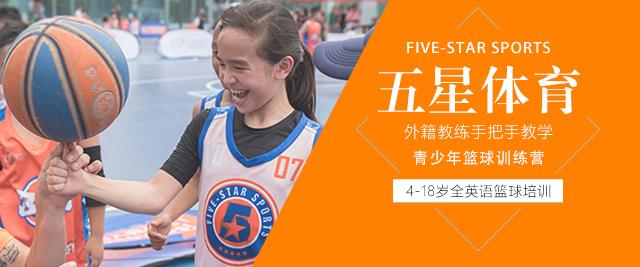 北京五星體育
